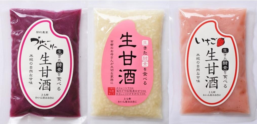 生甘酒3種